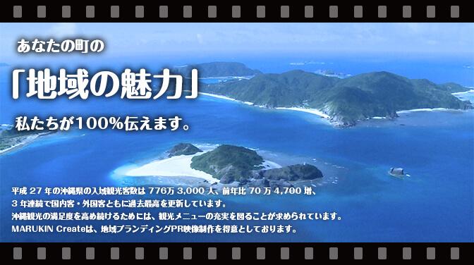 オススメの観光プロモーション動画や映像を制作する会社
