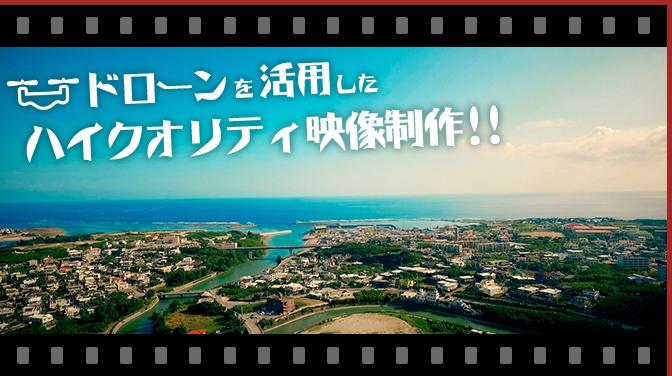 沖縄のオススメなドローン撮影ができる会社