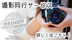 ロケバスで撮影旅行サービス!!