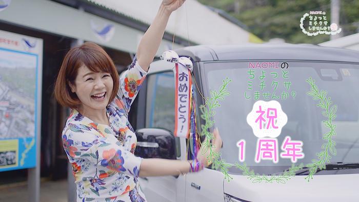 沖縄の番組ナオミチクサ