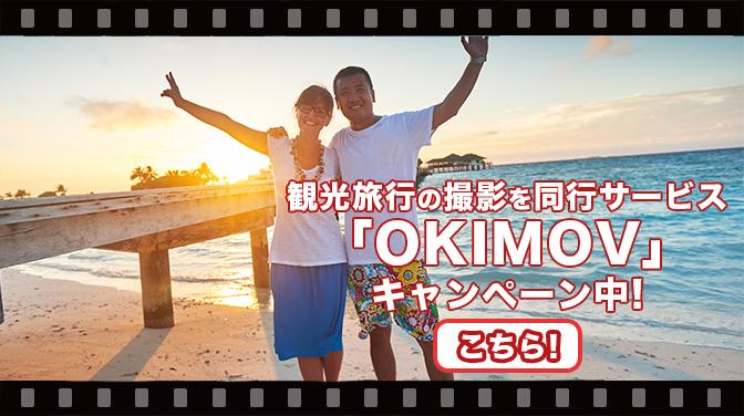 沖縄で旅行や観光の際に動画を撮影している業者をお探しでしたら、マルキンクリエイトがオススメです。