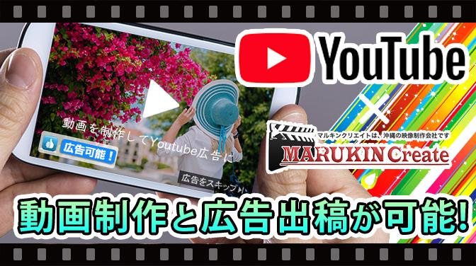 SNSやWEBでの動画広告を制作するなら、沖縄県でオススメの制作会社はこちらです。