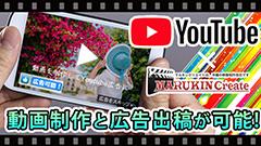 Youtubeの広告