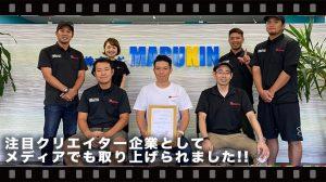 沖縄で映像の制作会社はマルキンクリエイトがオススメです
