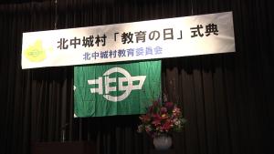 北中城村の教育委員会が記念式典を開催し沖縄の動画会社マルキンが表彰