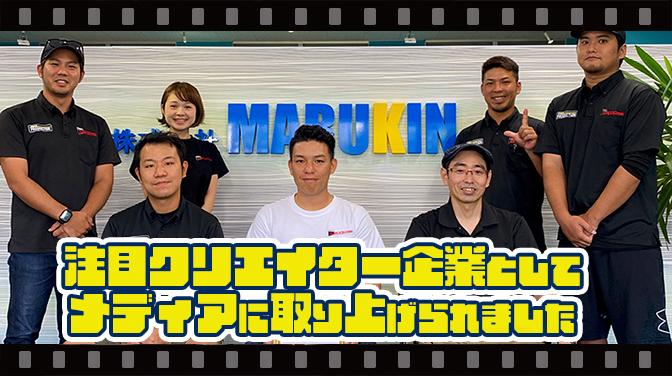 沖縄のクリエイティブな映像制作、動画編集をする会社はマルキンクリエイト