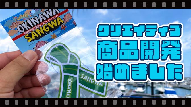沖縄でクリエイティブな商品開発をするならマルキンまで