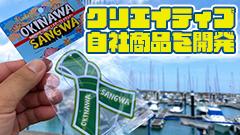 沖縄サングァーのエアフレッシュナーOKINAWA SANGWAの紹介ページはこちら